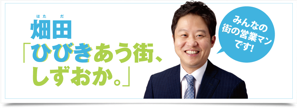 「ひびきあう街、しずおか」を作るために、地域の営業マンとして静岡を「住んでよかった、働いて良かった、来て良かった」と思える街にしていきます。